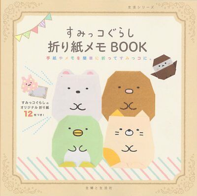 /'NEW/' Sumikko Gurashi Test Official Guide Book revised editionJAPAN Character