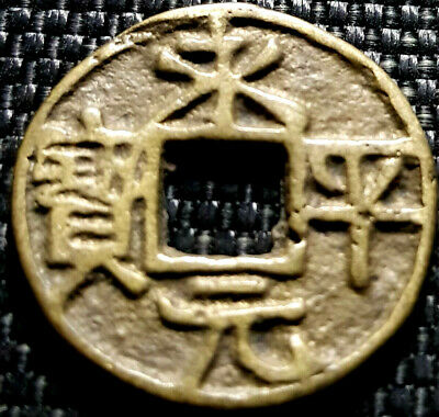 "AD911 China Old Dynasty Rare coin ""Yong Ping Yuan Bao"" (+1 free coin)#D6136"