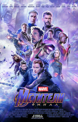 """Avengers -  Endgame ( 11"""" x 17"""" ) Movie Collector's Poster Print ( T3 )- B2G1F"""