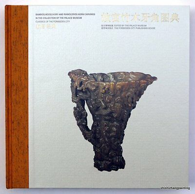 Chinese book bamboo wood ivory rhinoceros horn carvings in the palace museum art
