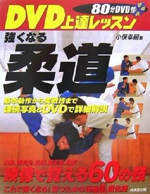 DVD progress lessons become stronger JUDO Martial Arts Techniques Japanese Book