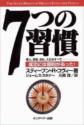 The Seven Habits of Highly Effective People by Stephen Covey Japan Book