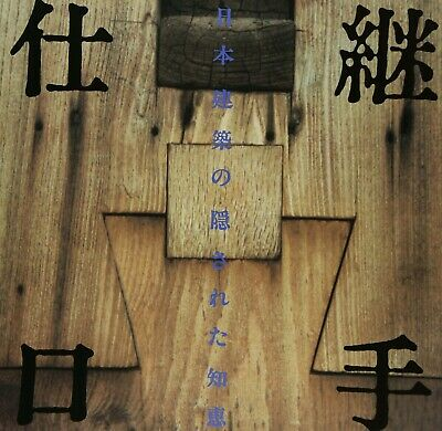Traditional Japanese Carpentry Joint Frame Connection 6 Architecture Truss Brace