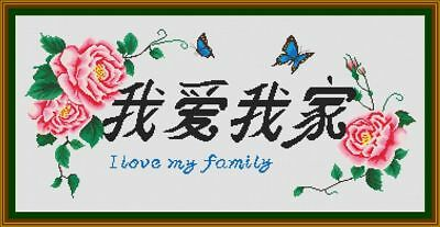 HAND MADE I Love My Family cross stitch ,WALL HANGING, COMPLETE, EMBROIDERY