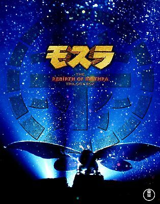 The Rebirth of Mothra Trilogy Box Blu-ray Japan movie Special effects Japanese