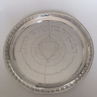 """8 """" Etched Sterling Silver Judaica Plate"""