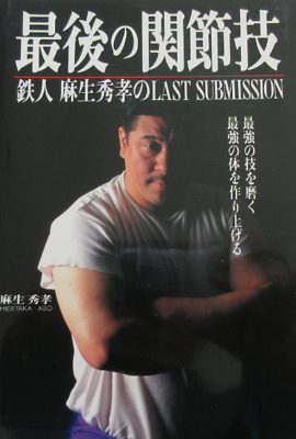 Submission Locking Techniques Martial Arts Fighting Sport Wrestling Book Japan
