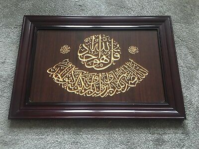 Large Islamic Art Framed Wall Carving Calligraphy