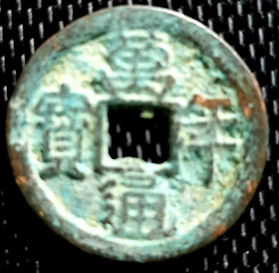 "Ancient China Old Dynasty ""Wan Nian Tong Bao""cast coin Rare(+FREE 1 coin) #D4999"