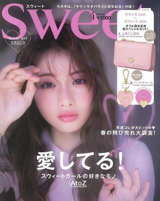 Sweet magazine April 2019 Woman's Fashion Beauty Satomi Ishihara Japan