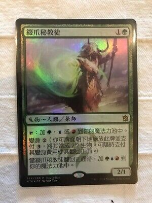 Rattleclaw Mystic - Buy-A-Box Foil - Mint Condition - Never Used