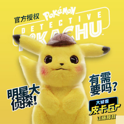 "Pokémon Detective Pikachu Plush Doll Stuffed Toy Movie 2019 Cos Gift 11"" ES 0"