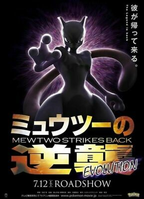 Pokemon Let's Go Pikachu/Eevee -Mewtwo Code Event: Mewtwo Strikes Back EVOLUTION