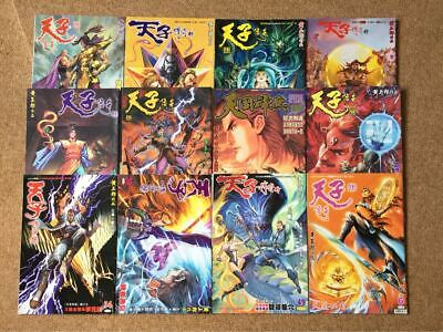 Legend Of Emperors Manhua Manga Comic Collection Wuxia #06