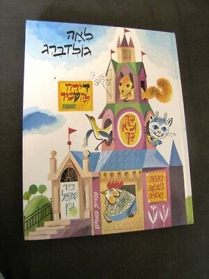 FLAT TO RENT by lea Goldberg Hebrew Book Hardcover for kids like new