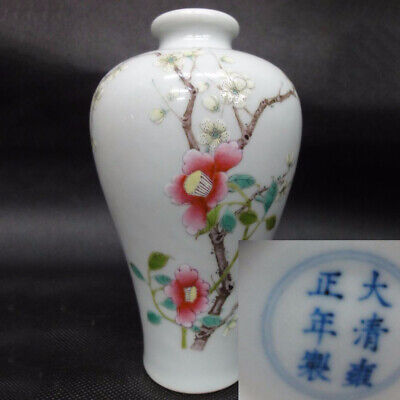 "Beautiful Chinese Antique Famille Rose Porcelain Bottle Vase Marked ""YongZheng"""
