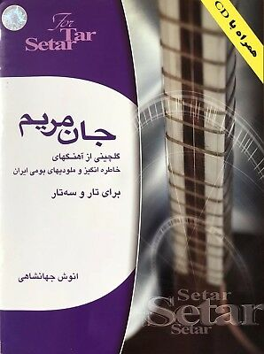 Selection of memorable music and traditional Iranian melody for tar and setar
