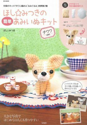 Mitsuki Hoshi Easy To knit dog kit <With appendix> [book] Japanese Ver