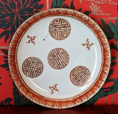 Small Perfect Chinese 19th c. Iron Red Gilded Porcelain Plate Shou Bats Swastika