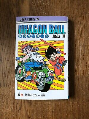 Dragon Ball Manga Jump Comic