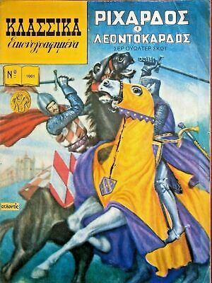 "Classics Illustrated Period B' 1980s, Issue:1001 (No:1) ,""Richard of Lionheart"""