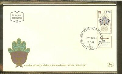[D04_597] 1973 - Israel FDC Mi. 572 - Immigration of Jews from North Africa