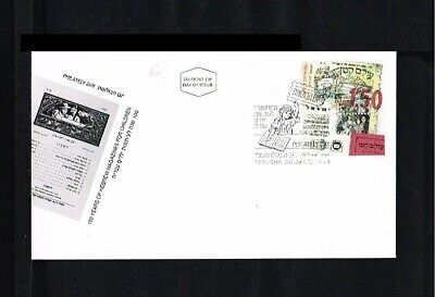 [JD041] 1993 - Israel FDC Mi. 1285 - Stamps & Coins - Stamps day