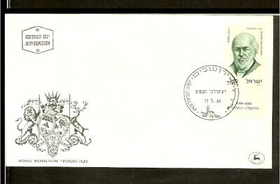 [D04_20] 1981 - Israel FDC Mi. 849 - Personalitys