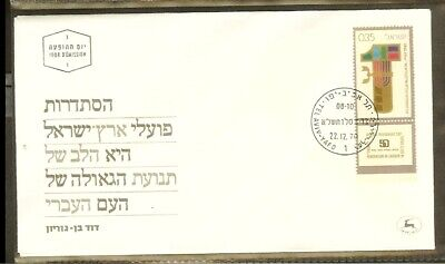 [D04_575] 1970 - Israel FDC Mi. 491 - 50 years labour union in Israel
