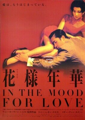 THE MOOD FOR LOVE FILM  Rpnf- POSTER/REPRO 60x90cm d'1 AFFICHE VINTAGE/RéTRO