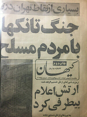 9 Issues of Persian Keyhan Newspaper before/after & 11 Feb 1979 Revolution