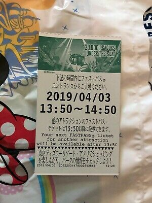 20,000 Leagues Under the Sea Tokyo DisneySea Disney FastPass expired ticket