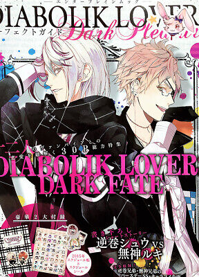 ♥ Kawaii Otome Diabolik Lovers Dark Pleasure Magazin + Extra Manga Anime Japan ♥