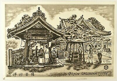 ORIGINAL JAPANESE WOODBLOCK PRINT - GIJIN OKUYAMA - Shrine/Temple Scene 1995