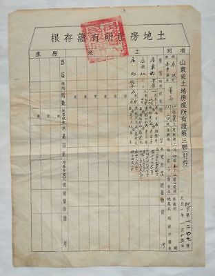China ShanDong Precious Historical Archives Land House Property Certificate 1951