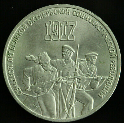 70 YEARS SOVIET POWER OCTOBER REVOLUTION *A1 USSR 1 RUBLE 1987 RUSSIAN COIN