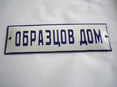 50s Vintage Enamel Blue & White Tin Sign Exemplary House Home Door Plate