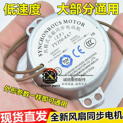 TYJ50-8A7 Synchronous motor of electric fan FS40-8AR//10ER//10CR//6DR