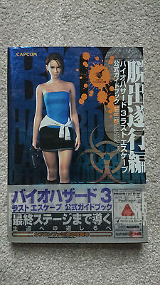 Biohazard (Resident Evil) 3 Strategy Guide - Sony PlayStation - Japanese