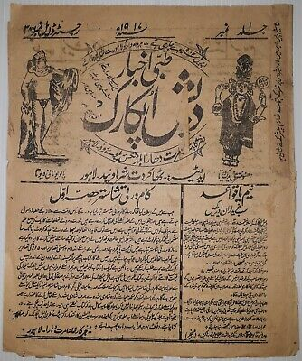 India Very Old Interesting Arabic/Urdu Lithographic Print, 2 Leaves-4 Pages.