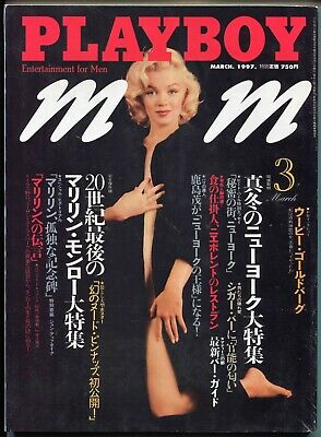 Japan Playboy Magazine March 1997 Marilyn Monroe