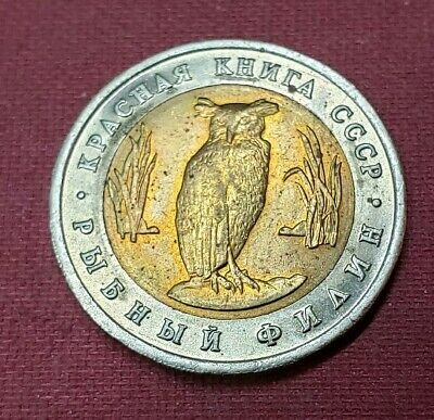 """1991 5 Roubles """"Red Book"""" Soviet Ussr Coin Rare Old Vintage Russian Y280 Owl"""