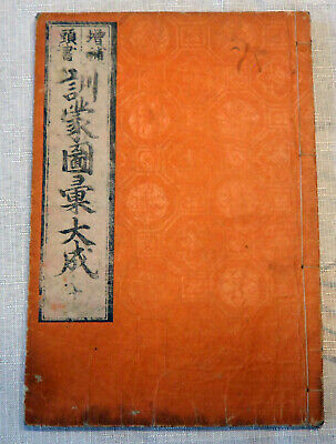 Antique Japanese Woodblock Print Book (1789)