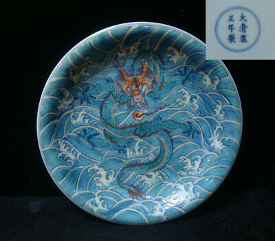 """Antique Chinese Hand Painting Dragon Porcelain Plate Marked """"YongZheng"""""""