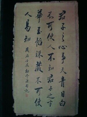 "Very Large Old Chinese Calligraphy Paper Handwriting ""LiangQiChao"" Mark"