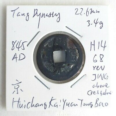 Tomcoins-China N.Song DynastyShaoSheng YB cash coin dot or crescent on reverse