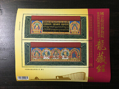 Taiwan 特632 National Palace Museum Southern Branch Opening Exhibitions S/S, MNH