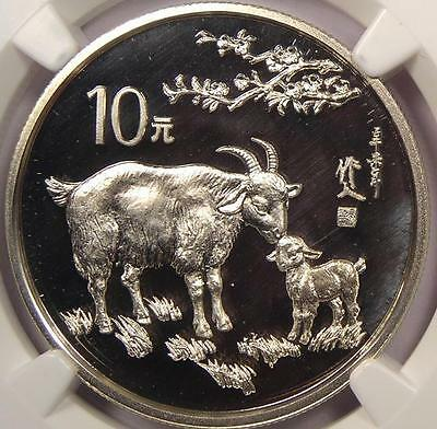 1991 Proof China Lunar Goat Sheep S10Y - NGC PR69 Ultra Cameo - Rare Coin!