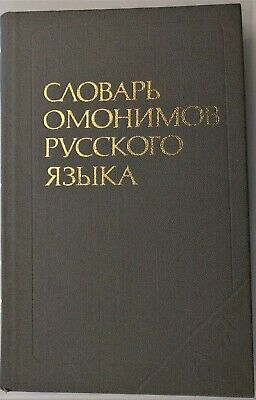 1986 Russian Dictionary of Homonyms Book English French, German Translations