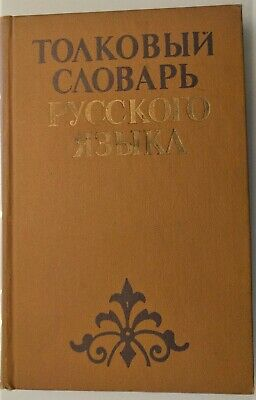 1985 Soviet Explanatory Dictionary of the Russian Language USSR